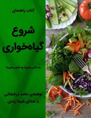 کتاب راهنمای شروع گیاهخواری (نسخهی متنی + نسخهی صوتی)