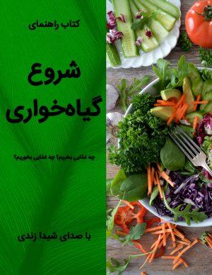 کتاب راهنمای شروع گیاهخواری (فقط نسخهی صوتی)