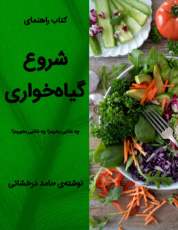 کتاب راهنمای شروع گیاهخواری (فقط نسخهی متنی)