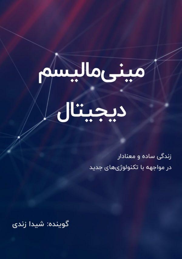 کتاب مینیمالیسم دیجیتال (فقط نسخهی صوتی)