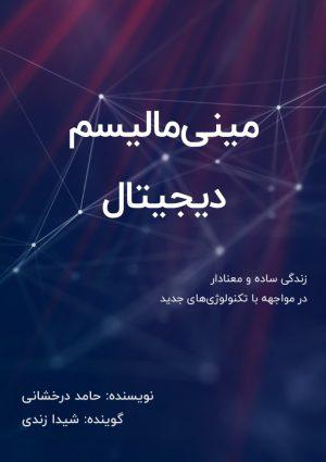 کتاب مینیمالیسم دیجیتال (نسخهی متنی + نسخهی صوتی)
